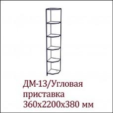 ДМ-13