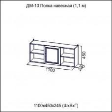 ДМ-10 (1,1 м)