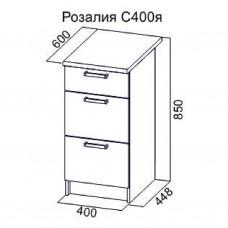 С400я