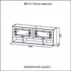 ВМ-21