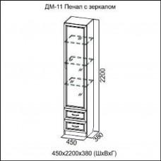 ДМ-11